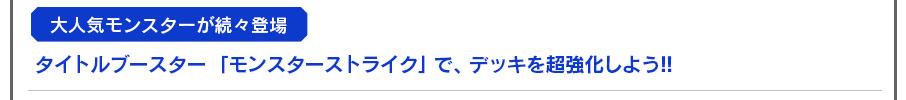 【大人気モンスターが続々登場】タイトルブースター 「モンスターストライク」で、デッキを超強化しよう!!