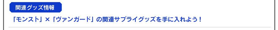 【関連グッズ情報】「モンスト」×「ヴァンガード」の関連サプライグッズを手に入れよう!