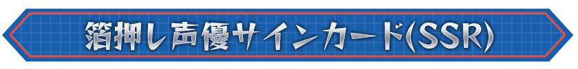 箔押し声優サインカード(SSR)