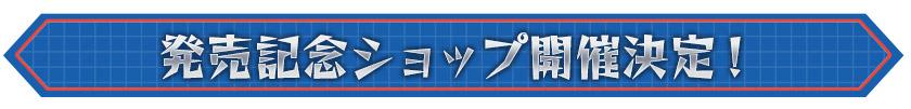 発売記念ショップ開催決定!