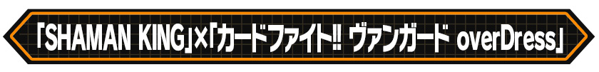 「SHAMAN KING」×「カードファイト!! ヴァンガード overDress」