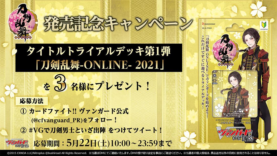 「刀剣乱舞-ONLINE- 2021」発売記念キャンペーン開催!