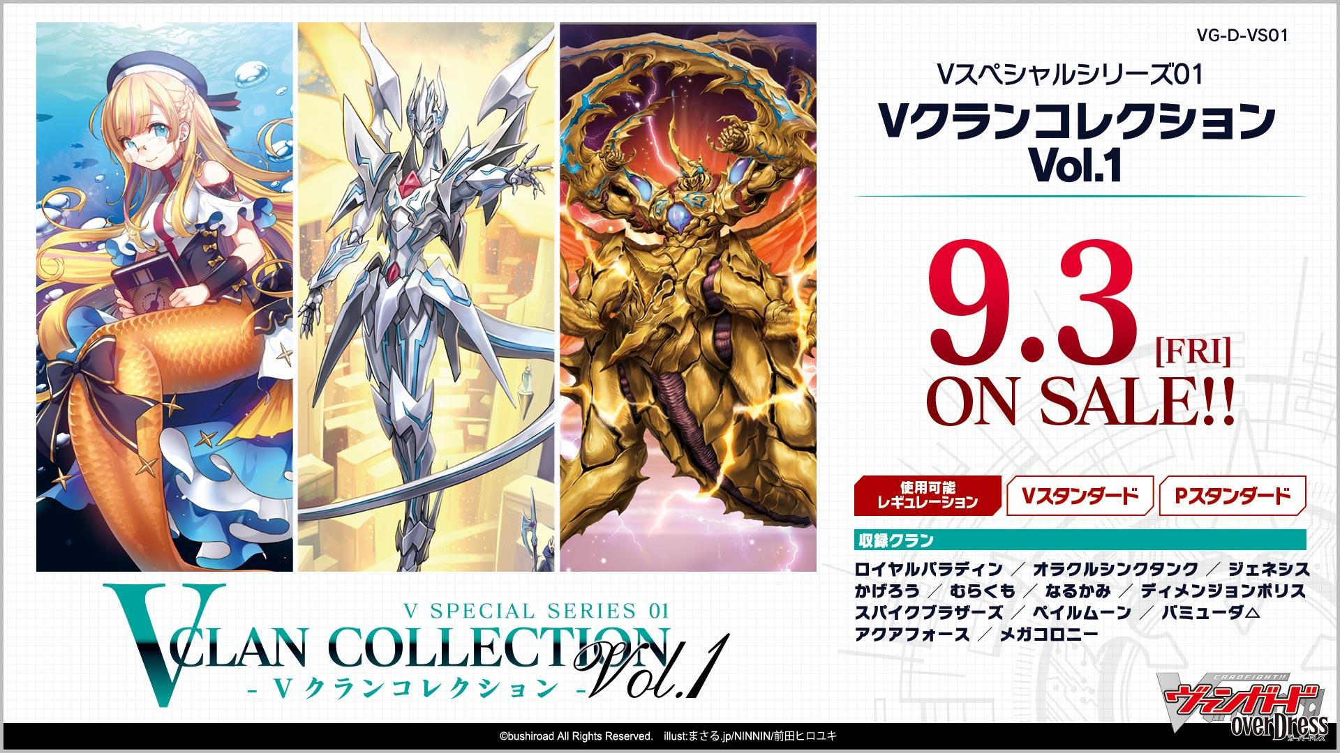 【D-VS01】「Vクランコレクション Vol.1」