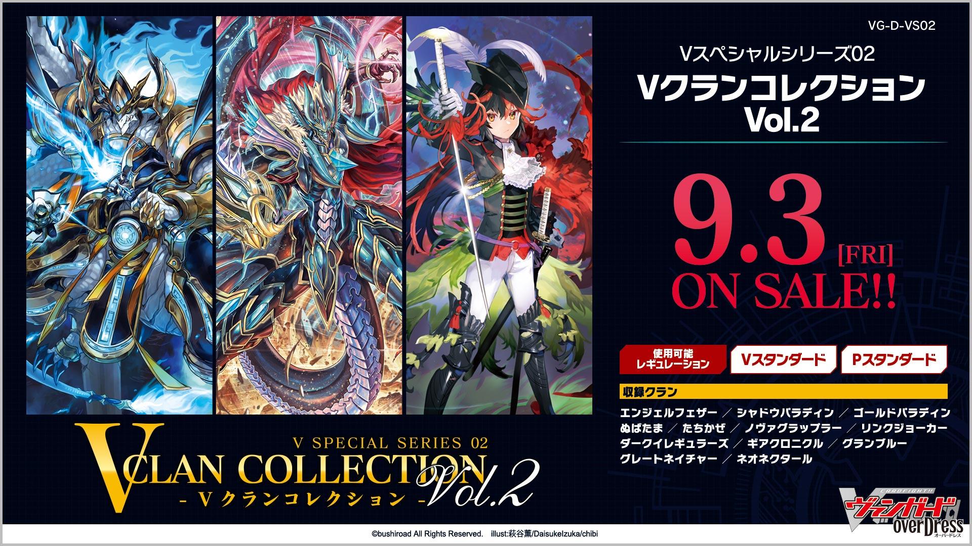 【D-VS02】「Vクランコレクション Vol.2」