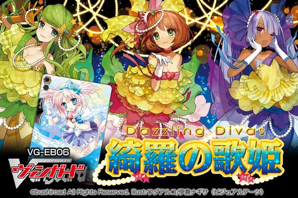 【EB06】「綺羅の歌姫」