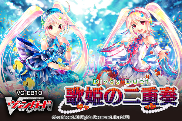 【EB10】「歌姫の二重奏」