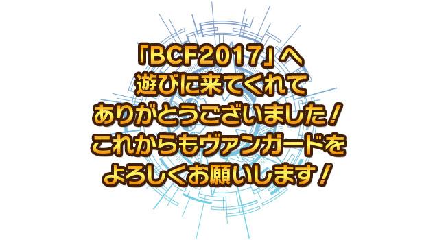 「BCF2017」へ遊びに来てくれてありがとうございました! これからもヴァンガードをよろしくお願いします!
