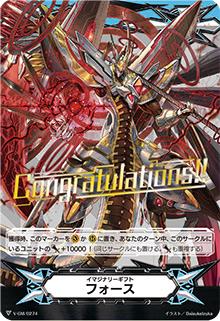 「イマジナリーギフト フォースⅠ」(Congratulations!!箔)