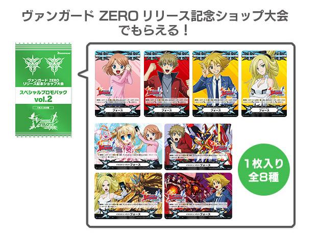 「スペシャルプロモパック vol.2」