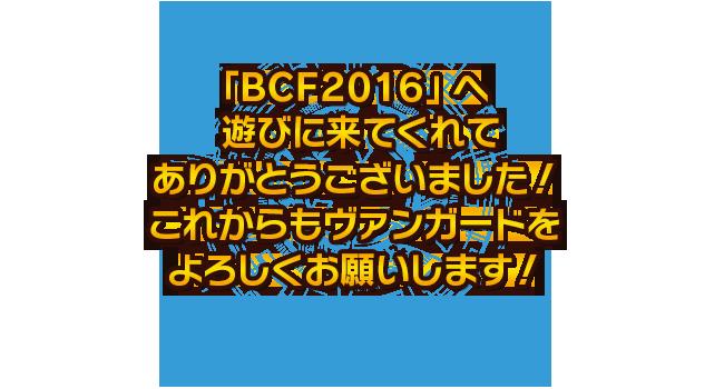 「BCF2016」へ遊びに来てくれてありがとうございました! これからもヴァンガードをよろしくお願いします!