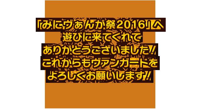 「みにヴぁんが祭2016」へ遊びに来てくれてありがとうございました! これからもヴァンガードをよろしくお願いします!