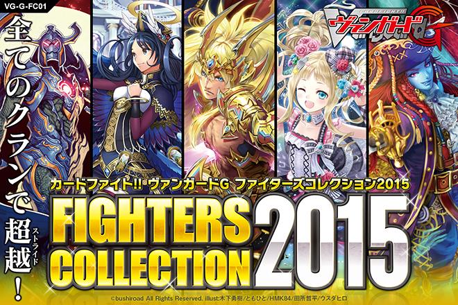 【G-FC01】「ファイターズコレクション2015」