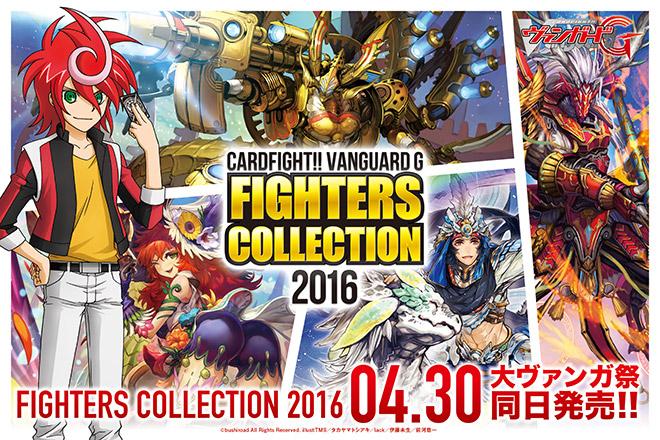 【G-FC03】「ファイターズコレクション2016」