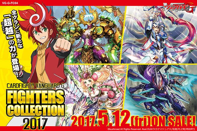 【G-FC04】「ファイターズコレクション2017」