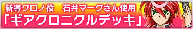新導クロノ役 石井マークさん使用 ギアクロニクルデッキ