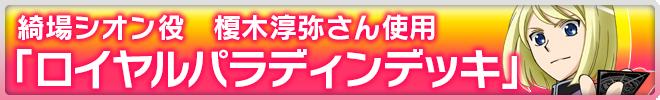 綺場シオン役 榎木淳弥さん使用 ロイヤルパラディンデッキ