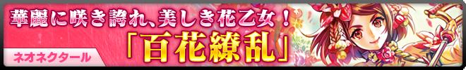 華麗に咲き誇れ、美しき花乙女!ネオネクタール「百花繚乱」
