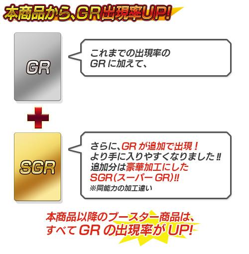 本商品から、GR出現率UP!