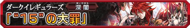"""""""15""""の大罪"""