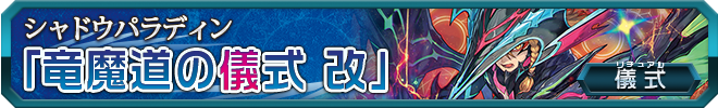 「天舞竜神」デッキ01