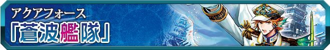 「天舞竜神」デッキ11