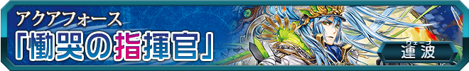 「天舞竜神」デッキ02