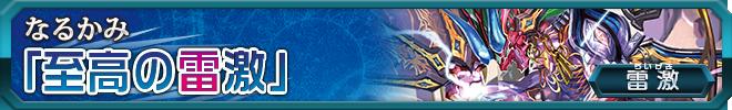 「天舞竜神」デッキ03
