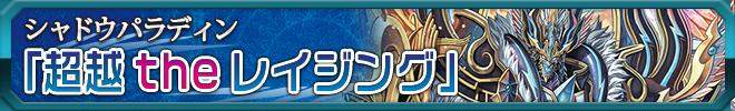 「天舞竜神」デッキ07