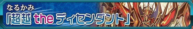 「天舞竜神」デッキ08