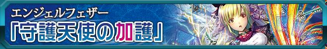 「天舞竜神」デッキ09