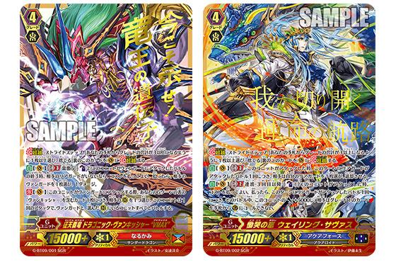 SGRカード2種