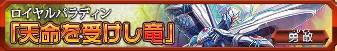 「剣牙激闘」デッキ03