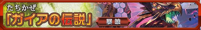 「剣牙激闘」デッキ04