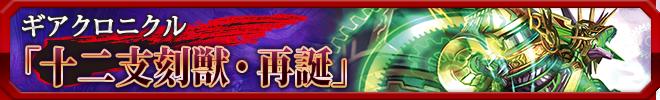 「鬼神降臨」デッキ02