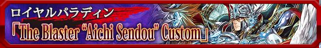 "The Blaster ""Aichi Sendou"" Custom"