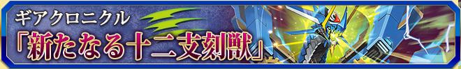 「竜皇覚醒」デッキ06