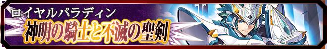 「竜神烈伝」デッキ01