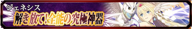 「竜神烈伝」デッキ02
