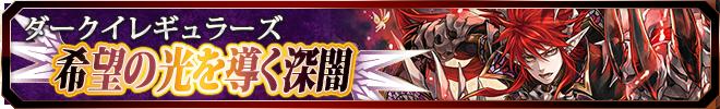 「竜神烈伝」デッキ05