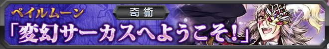 【奇術】変幻サーカスへようこそ!
