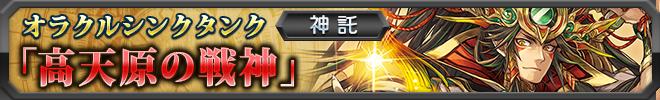 【神託】高天原の戦神