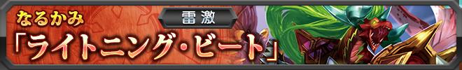 【雷激】ライトニング・ビート