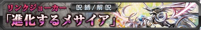 【呪縛/解呪】進化するメサイア