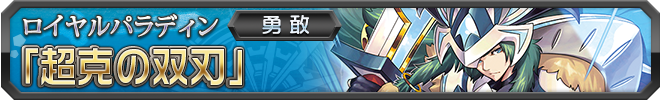 【勇敢】超克の双刃
