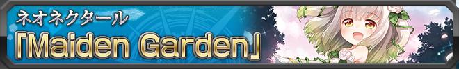 Maiden Garden