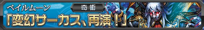 【奇術】変幻サーカス、再演!