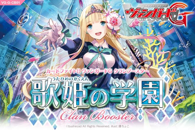 【G-CB01】「歌姫の学園」