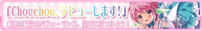 「七色の歌姫」デッキ01