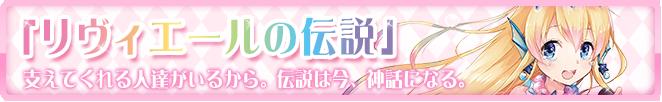 「七色の歌姫」デッキ03
