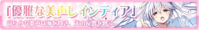 「七色の歌姫」デッキ06